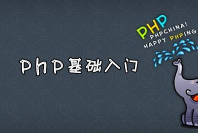 PHP5 基础语法