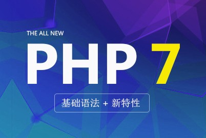 PHP7 基础语法