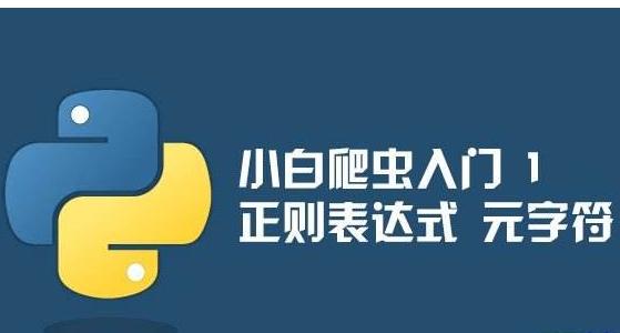 扣丁学堂Python在线学习带你深入了解Python字符串运算符