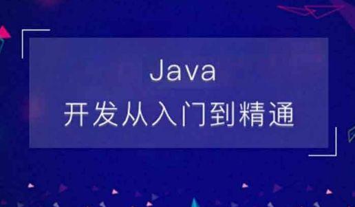 什么年龄段学Java比较好