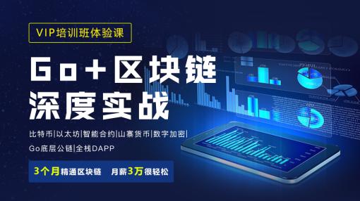 區塊鏈深度實(shi)戰 比特幣(bi)/以太坊/智(zhi)能(neng)合約/Go/數字加(jia)密/DAPP全棧