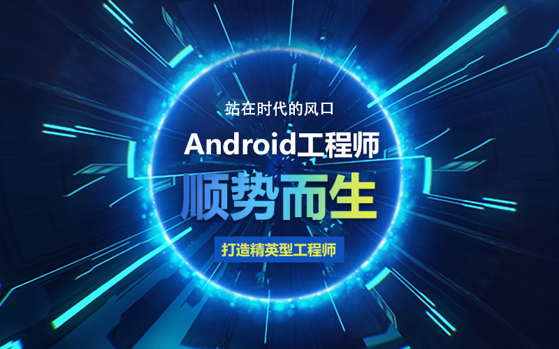 Android高級開發(fa)工程師