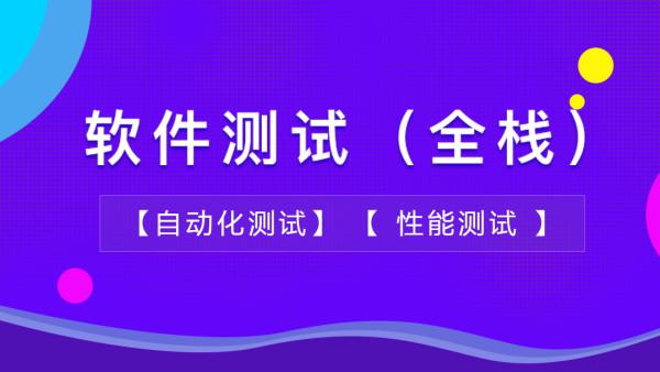 軟件測(ce)試/自動化測(ce)試/性能(neng)測(ce)試/全程就業(ye)班(ban)