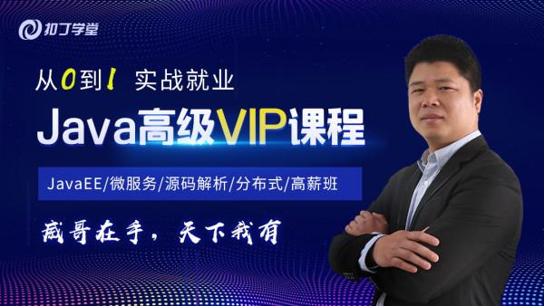 Java高級程序員(yuan)/微服務/源碼解析(xi)/分布式(shi)/企業(ye)級du)芄埂廄qian)鋒教育】