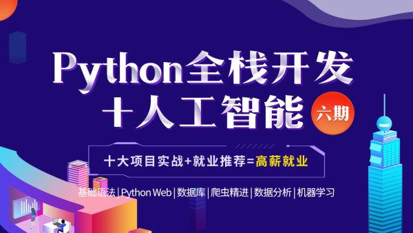 Python全棧開發(fa)/爬(pa)蟲/人工智(zhi)能(neng)/機器學習(xi)/數據分析(xi)【千(qian)鋒教育】