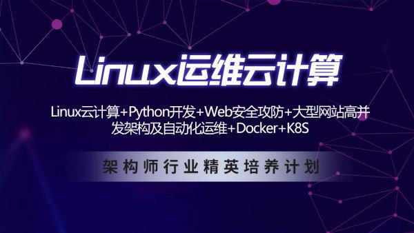 Linux雲計算+Python運維開發(fa)+Web滲透+持續集成(cheng)+Docker+K8S