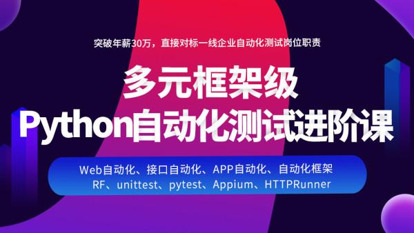 自動化測(ce)試進(jin)階課Python自動化/web自動化+app自動化/接(jie)口自動化